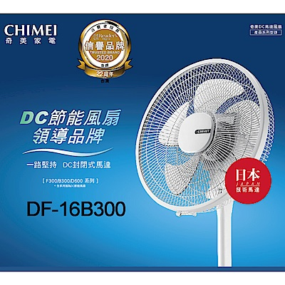 CHIMEI奇美 16吋 7段速微電腦遙控ECO溫控DC直流電風扇 DF-16B300
