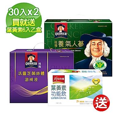 桂格(30入/盒)任2盒88折贈天地合補葉黃素功能飲60ml×6入
