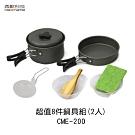 西歐科技 超值8件鍋具組(2人) CME-200