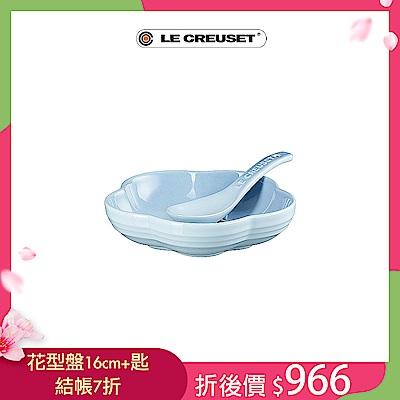 [結帳7折]LE CREUSET  瓷器花型盤16cm附中式湯匙(海岸藍)