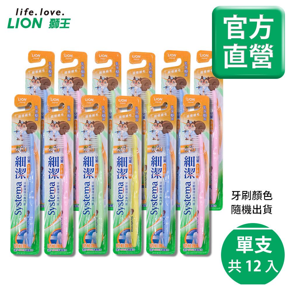 [時時樂限定]日本獅王LION 細潔兒童牙刷x12入組+贈奈米樂20gx2