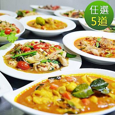 泰凱食堂 泰式料理即食包任選5包組(含運)