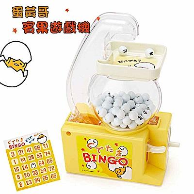 Sanrio 蛋黃哥玩具賓果遊戲機