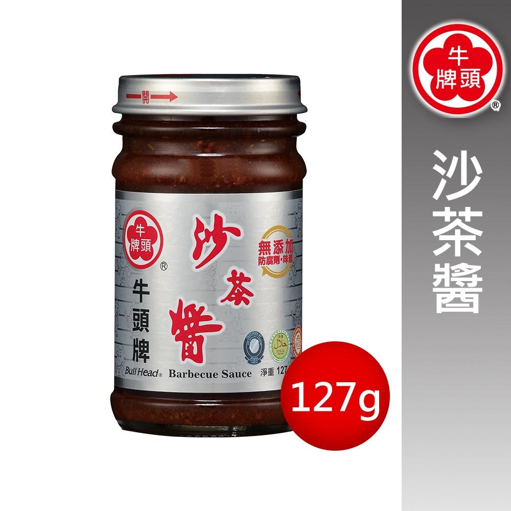(任選)牛頭牌 原味沙茶醬(127g)