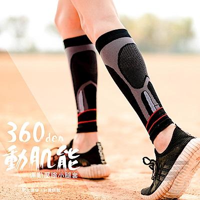 GIAT台灣製360D動肌能運動壓縮小腿套(男女適用)