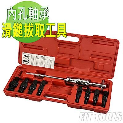 良匠工具 內孔軸承滑鎚式拔取工具組/軸承拔取 台灣製造 有保固