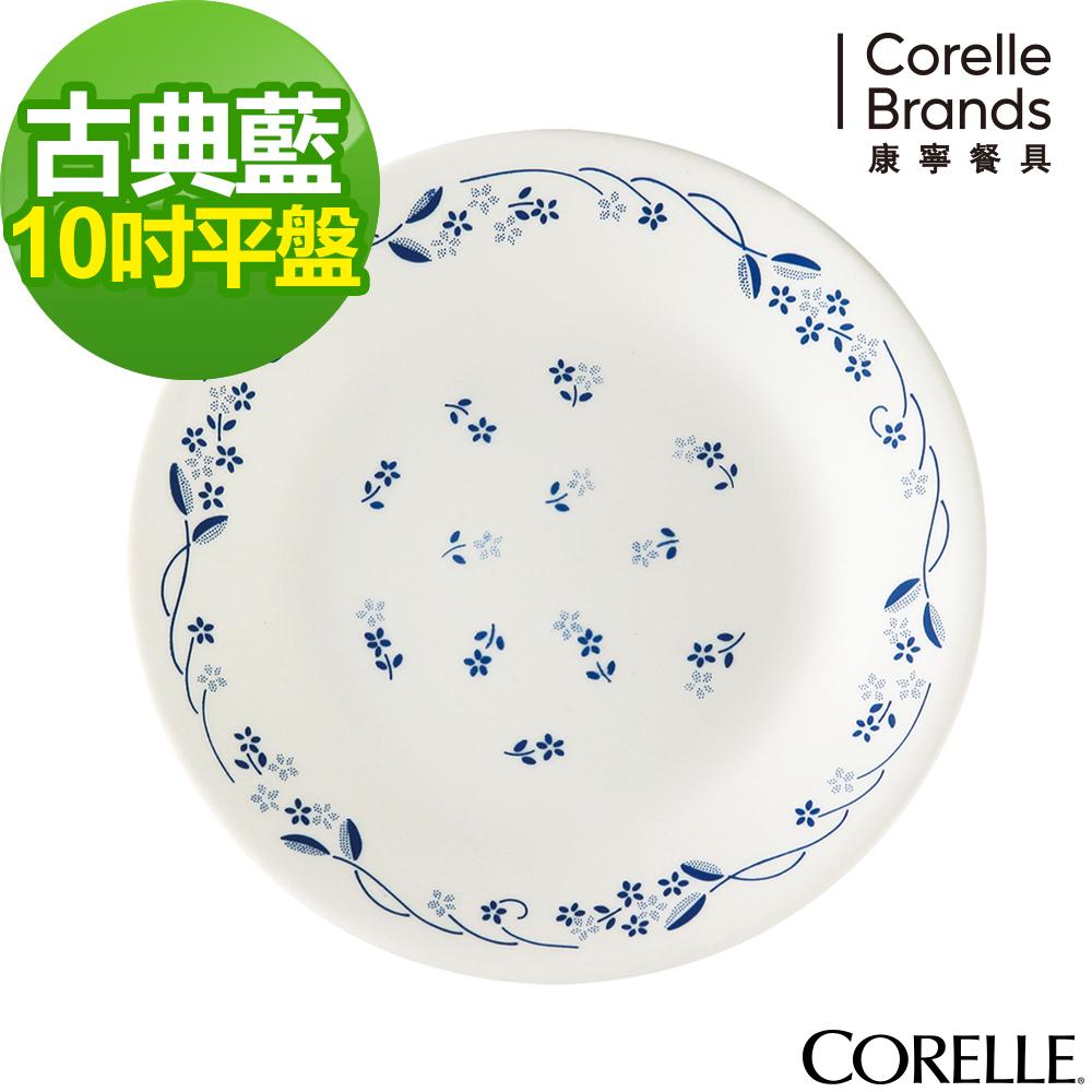 CORELLE康寧 古典藍10吋平盤