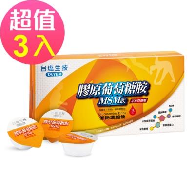 台鹽生技 膠原葡萄糖胺MSM飲(16入x3盒,共48入)