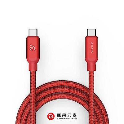 亞果元素CASA C200 USB-C 對 USB-C 100W 充電傳輸線