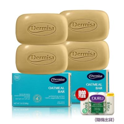 美國Dermisa去角質燕麥皂 4入送Duru植粹保濕香皂