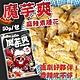 【極鮮配】台灣製魔芋爽 (麻辣素腰花) 50g±10g/包*10包 product thumbnail 1