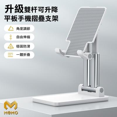 MEMO 雙杆可升降平板手機摺疊支架(CCT7)