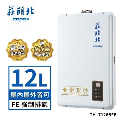 (北北基地區送基本安裝)莊頭北 TH -7126BFE 12L數位式強排熱水器