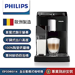 飛利浦PHILIPS 全自動義式咖啡機 EP3360