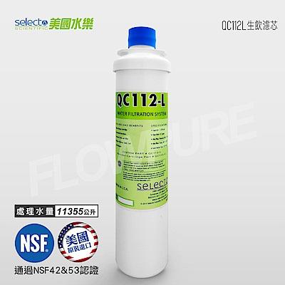 Selecto美國水樂 NSF認證淨水設備替換濾芯 QC112L
