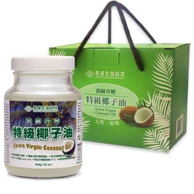 長庚生技 頂級冷壓特級椰子油禮盒4入組(2瓶/入;454g/瓶)