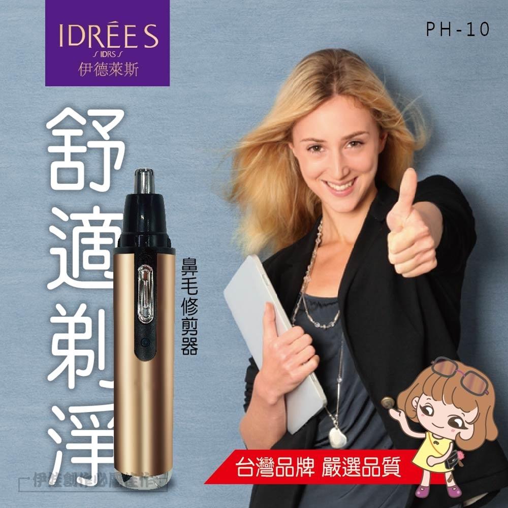 伊德萊斯 鼻毛修剪器【PH-10】台灣品牌一年保固 修容刀 電動修鼻毛器 修鼻毛 修剪器 電動除毛 除毛刀
