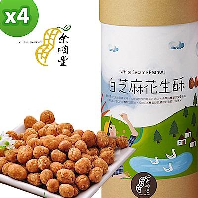 余順豐 裹粉花生-白芝麻蛋酥花生(260g)x4罐