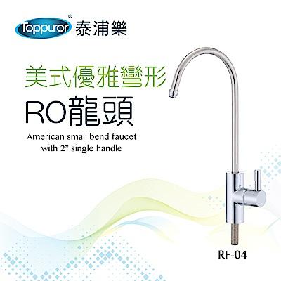 【Toppuror 泰浦樂】優雅彎形- RO龍頭(RF-04)