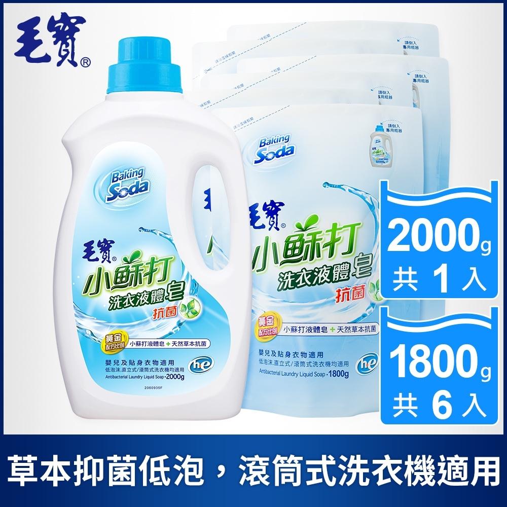 毛寶 低泡沫小蘇打洗衣液體皂-抗菌1+6件組(2000g x1+1800g x6)