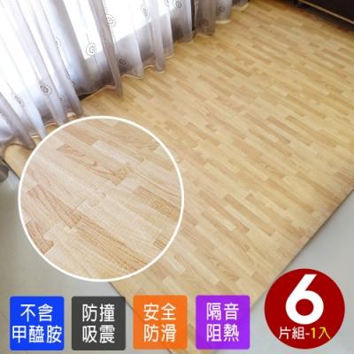 【Abuns】高級熱感厚拼花淡木紋62CM大巧拼地墊-附贈邊條(6片裝-適用0.7坪)