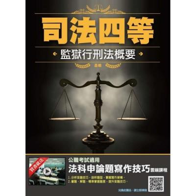 2019年監獄行刑法概要(司法四等適用)(T114J19-1)
