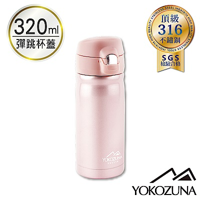 YOKOZUNA 316不鏽鋼彈蓋隨身保溫杯320ml-玫瑰金