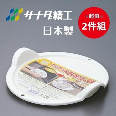 日本製 Sanada 圓型微波托盤 超值2件組