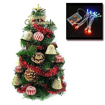 摩達客 迷你1尺(30cm)綠色聖誕樹(金鐘糖果球系)+LED20燈彩光電池燈