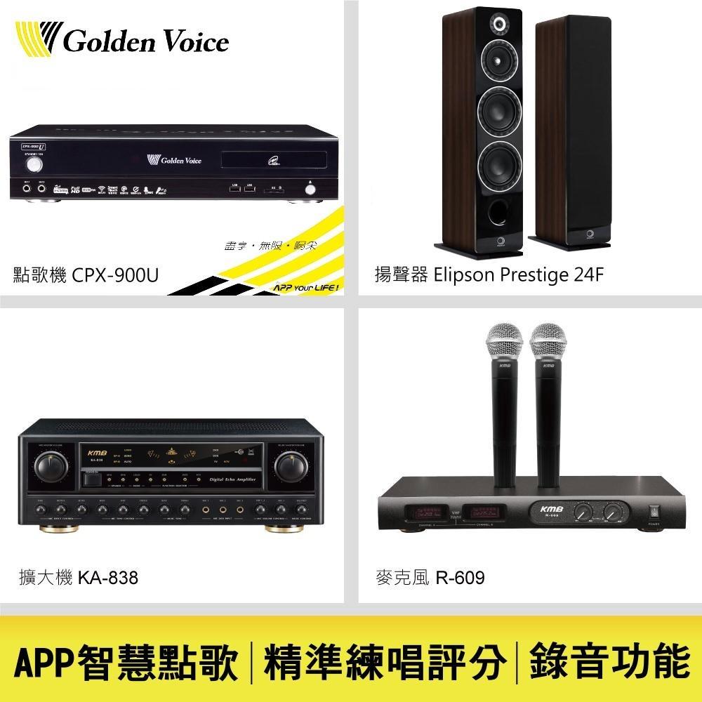 【金嗓】晶鑽金音卡拉OK超值組(CPX-900U)