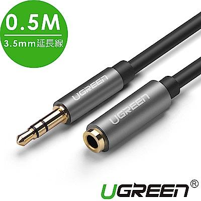 綠聯 3.5mm音源延長線 0.5M