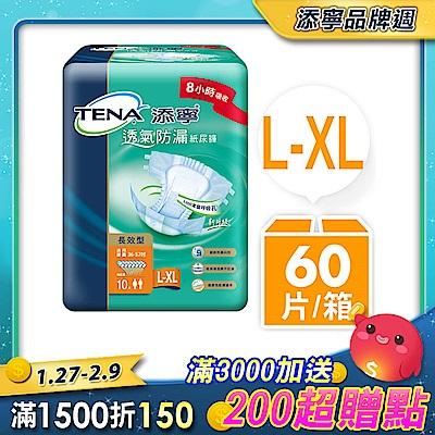 添寧成人紙尿褲長效型-透氣防漏 L-XL號(10片x6包/箱)