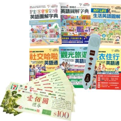 生活單字會話系列套書(全6書)+LivePen智慧點讀筆(16G)+ 7-11禮券500元