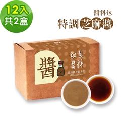 樂活e棧-秘製醬料包 經典麻醬+風味
