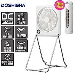 DOSHISHA 收納風扇 FLT-254D WH