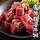 (團購組) 食肉鮮生 美國choice級爆汁霜降骰子牛排 10包組(200g±5%/包) product thumbnail 1