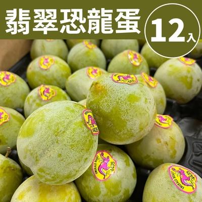 【甜露露】美國綠翡翠恐龍蛋12人禮盒(2.5台斤±10%)
