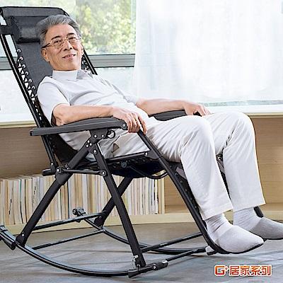 G+居家 無段式休閒躺椅-摺疊搖椅款