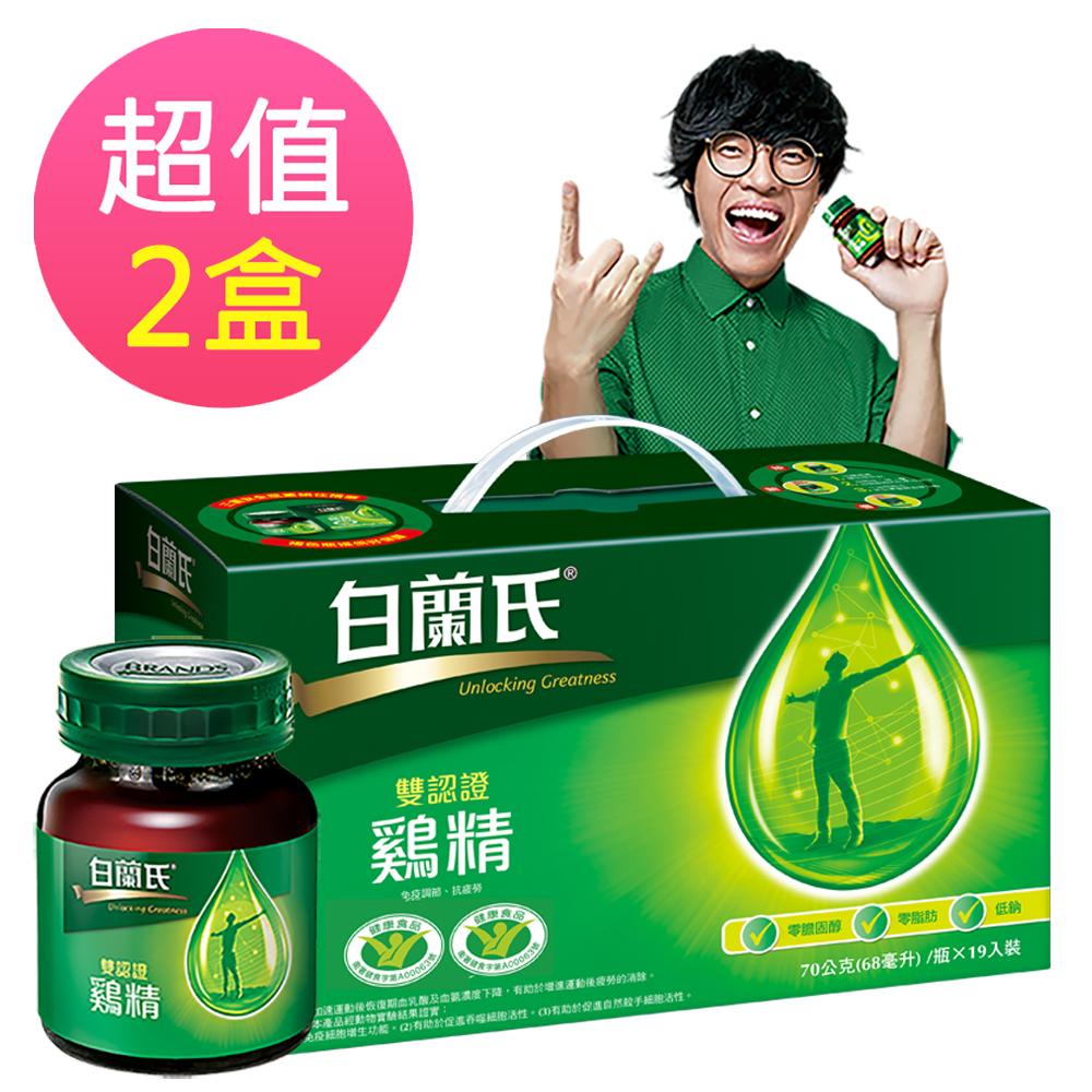 白蘭氏 雙認證雞精 手提式盒裝 38瓶組(70g/瓶 x 19瓶 x 2盒)
