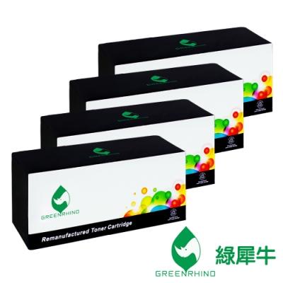 【綠犀牛】for HP 1黑高容量+3彩 CF330X/CF331A/CF332A/CF333A 環保碳粉匣 /適用 HP Color LaserJet Enterprise M651dn/M651n