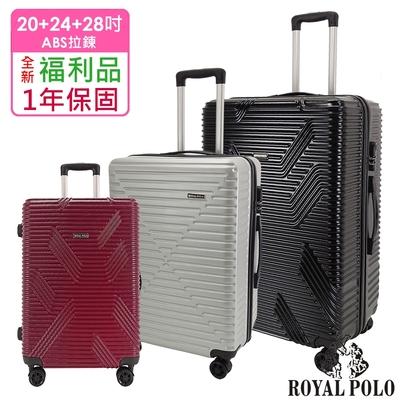 (福利品 20+24+28吋)  極度幻境ABS硬殼箱/行李箱(20棗紅+24氣質銀+28迷霧黑)