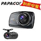 PAPAGO! GoSafe S70G SONY鏡頭 + S1雙鏡頭行車記錄器(到府安裝)