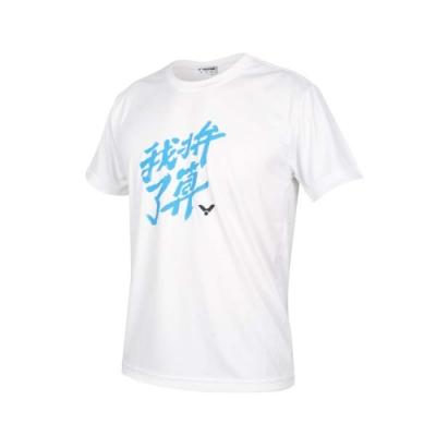 VICTOR 男我拚了算短袖T恤-吸濕排汗 台灣製 慢跑 路跑 運動 上衣 勝利 T-2101A 白藍