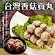 海陸管家-陳家 新竹香菇貢丸 (每包300g±10%/盒/12-14顆) product thumbnail 1