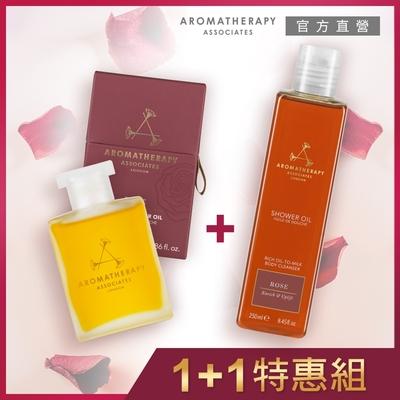 ★Y獨家★AA 歡沁玫瑰寵愛呵護1+1特惠組 (Aromatherapy Associates)