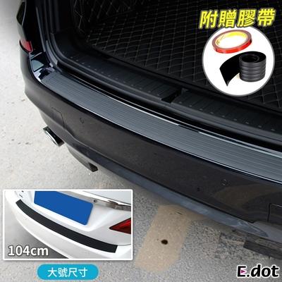 E.dot 汽車後門防碰護條(大號90cm)