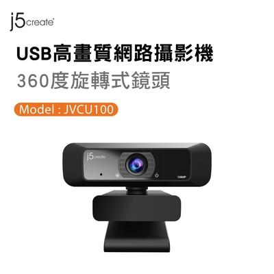 j5create 視訊會議/直播教學 1080P高畫質網路攝影機webcam-JVCU100