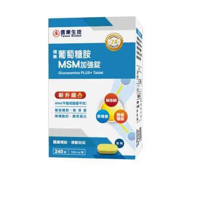 【信東】葡萄糖胺錠 MSM升級配方( 240錠/盒)