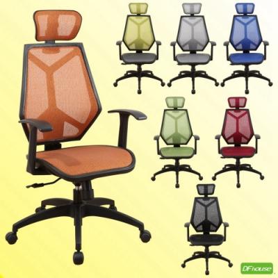 《DFhouse》摩根(全網)(標準)主管椅-橘色  70*70*117-127