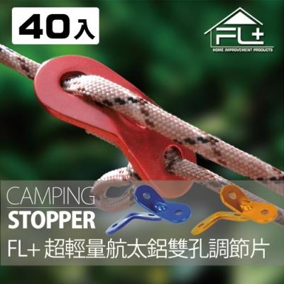【FL生活+】超輕量航太鋁雙孔調節片(40入/組)-(FL-007)